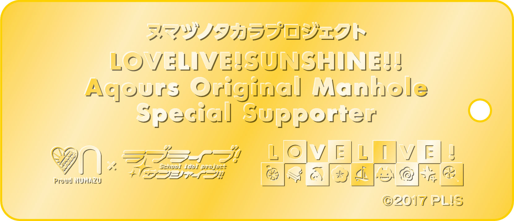 ヌマヅノタカラプロジェクト LOVELIVE!SUNSHINE!! Aqours Original Manhole Special Supporter